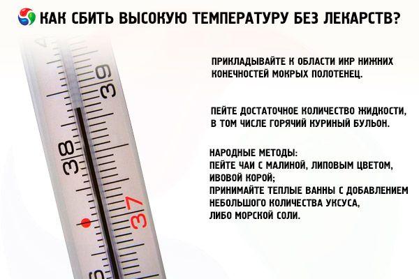 Как понизить температуру 37 тела в домашних условиях
